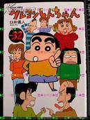 日版收藏-クレヨンしんちゃん臼井仪人-蜡笔小新Vol 32