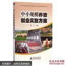 养猪书 猪病防治书 中小规模养猪创业实施方案 陶立主编 科技 书籍