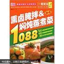 一看就会:熏卤腌拌&焖炖蒸煮菜1088(全新)