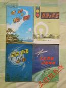台风与军事    铁路与军运    奇妙的伪装    天文导航.卫星导航(军事科技知识普及丛书四合一,四册全部是1979年、1981年、1982年1版1印[见图片],私藏,品好)