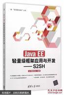 javaee轻量级框架应用与开发 QST青软实训 清华大学出版社 9787302413714
