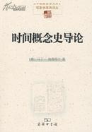 时间概念史导论【正版全新】2010年印刷