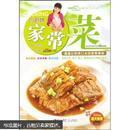 巧厨娘家常菜(赠DVD光盘1张)