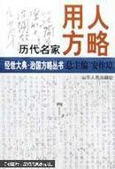 历代名家用人方略【仅印3000册】  b40