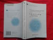 比较文学与中国(乐黛云海外讲演录)/北京大学比较文学学术文库,