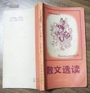 小学课外读物丛书(二册合售:散文选读+新诗选读)【8张实拍大图】