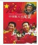 《中国航天员风采(大型画册)》中国宇航出版社,全新,从选拔到上天全过程,从杨利伟到第七位上天宇航员训练背景,全彩色特厚铜版纸8开。(定价50元)