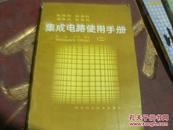 集成电路使用手册2