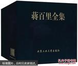 蒋百里全集(精装 套装全8卷)