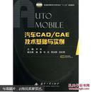 汽车CAD\CAE技术基础与实例