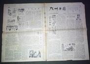 老报纸(九州方圆)试刊