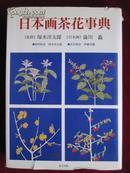 日本画茶花事典
