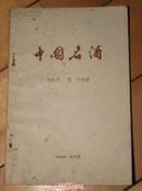 中国名酒【介绍五粮液、茅台、金奖白兰地等22种中国名酒的品质、风格、产销历史、原料、特点等】1983年的书