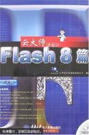 云大师讲设计——Flash 8篇