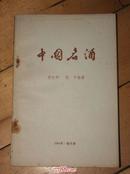 中国名酒【 介绍五粮液、茅台、金奖白兰地等22种中国名酒的品质、风格、产销历史、原料、特点等】1983年的书