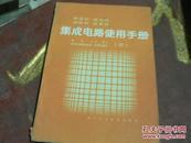 集成电路使用手册3