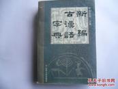 新编古汉语字典