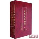 中国古地图辑录:康雍乾盛世图