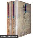 清宫医案集成(上下册)(全两册)精装