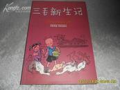 三毛新生记(张乐平连环漫画全集)  大32开本285页  非馆藏