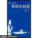 基督山伯爵(外国长篇小说名著精读,黄蓓佳缩写)华夏出版社一版一印