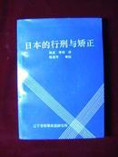 日本的行刑与矫正(一版一印2000册)