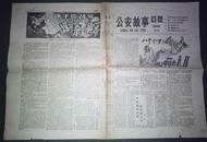 老报纸(公安故事-新花-报纸版-试三期)(3号箱)