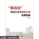 """""""挑战杯""""中国大学生创业计划竞赛指南(无光盘)"""