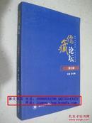 儒藏论坛 第七辑【14年一版一印】