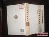西北大学语言文学研究丛刊(第4辑):文本语根综通研究(11年1版1印2000册)