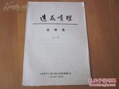 创刊号-罕见大文革时期16开本《造反有理资料集(一)》内有毛主席语录D-5