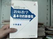 教师教学基本功的新修炼——小学语文【2010年一版一印