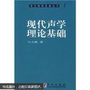 现代物理基础丛书1:现代声学理论基础