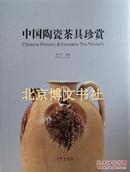 北京博文书社 正版 中国陶瓷茶具珍赏(精)