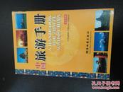 中国旅游手册(2006年一版二印,英汉对照版)