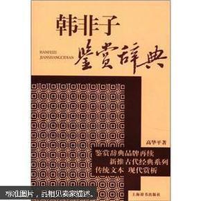 文学鉴赏辞典·新推古代经典鉴赏系列:韩非子鉴赏辞典