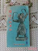 民国 侵华史料 满洲国 民国 发行 《跃进的牡丹江》牡丹江 地方史资料 广告