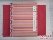 孔子与中国传统文化【8开.邮票册】详情看图片