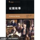 证据故事 (中国律师实训经典·美国法律判例故事系列)