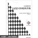 日本围棋名著:《玄览》《珍珑》及其他