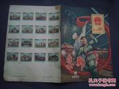 集邮1955年第9期.