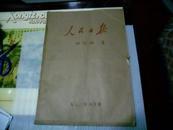 文革老报纸.人民日报4开原版合订本【1972年6月1日------30日】