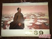 B8  文革精品挂历  1969年油画挂历(4开)14张全