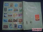 集邮1960年第3期.