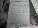 广西梧州书法家何虚中写给杭州书画家李明的信札一页和甲骨文作品一张【钢笔书写】(如图)