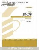 自考教材00060 0060财政学2012年版梅阳外语教学与研究出版社