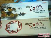 畅游江南超值旅游门票明信片册全套25张,片邮资为马踏飞燕图80分······下··武侠