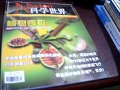 科学世界2013、12(植物奇招)