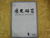 历史研究2006.1双月刊