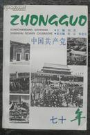 中国共产党七十年 (1921---1991)